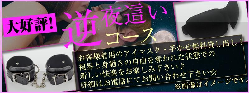 立川 風俗 ホテヘル HILLS東京